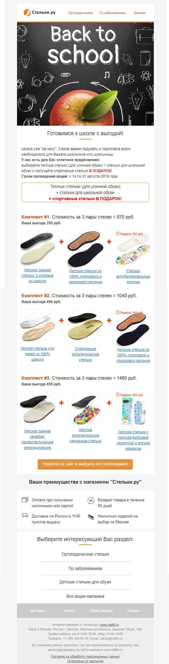 Первое промописьмо «Стельки.ру»