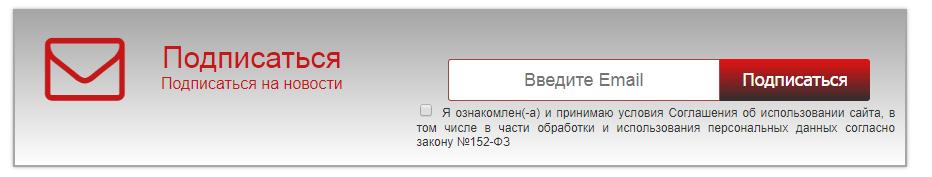 Пример старой формы подписки интернет-магазина