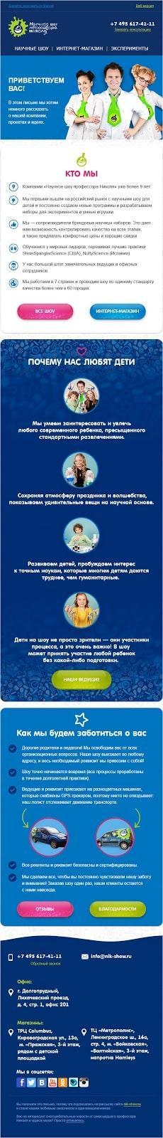 Приветственное письмо Научное шоу профессора Николая