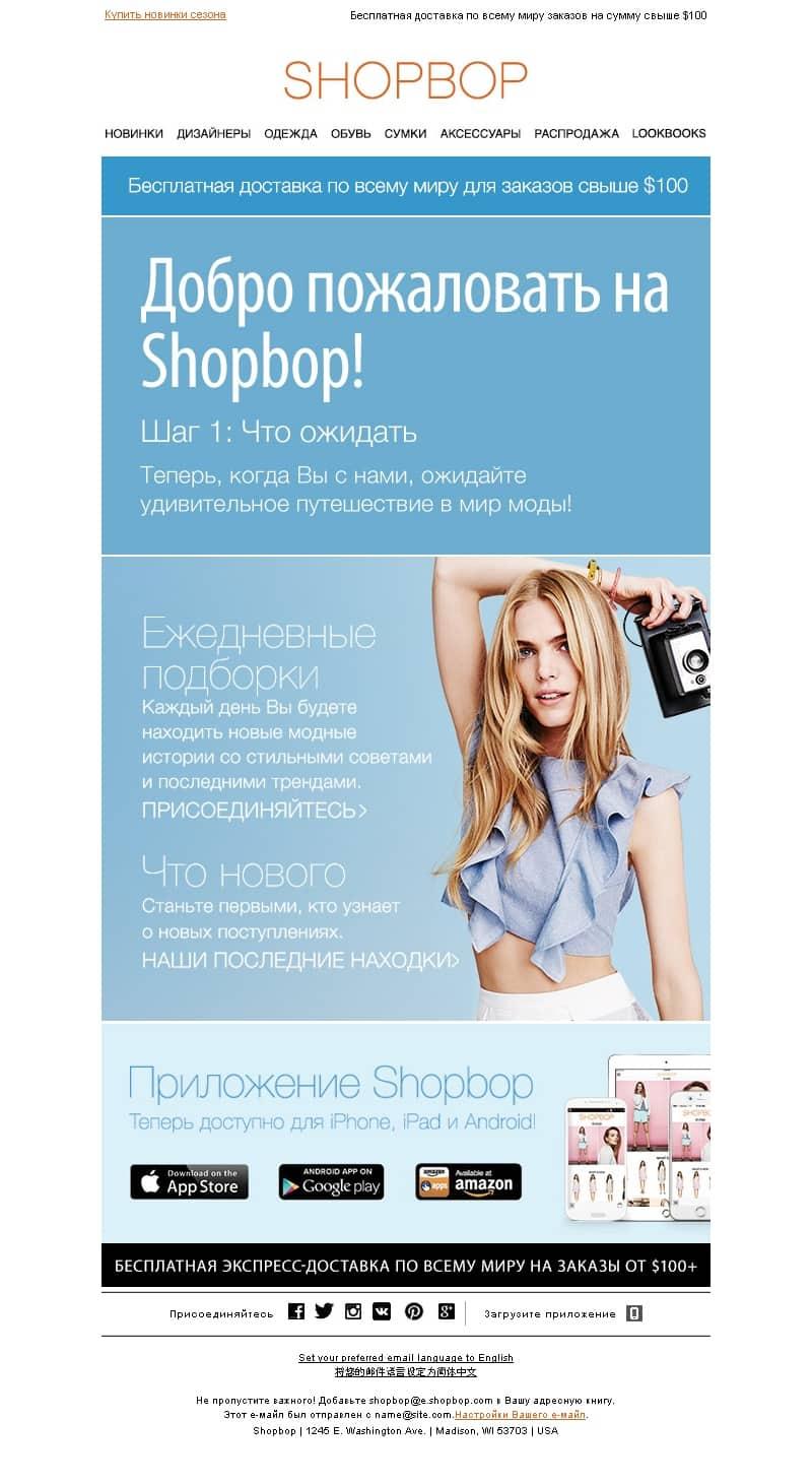 Приветственное письмо ShopBop