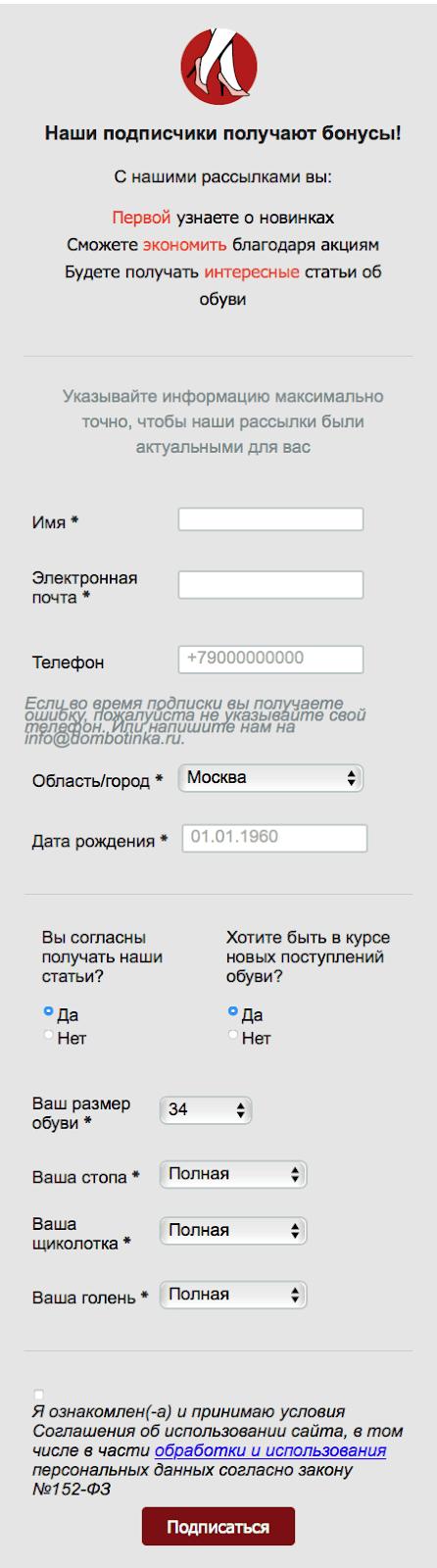 Новая форма подписки Dombotinka.ru