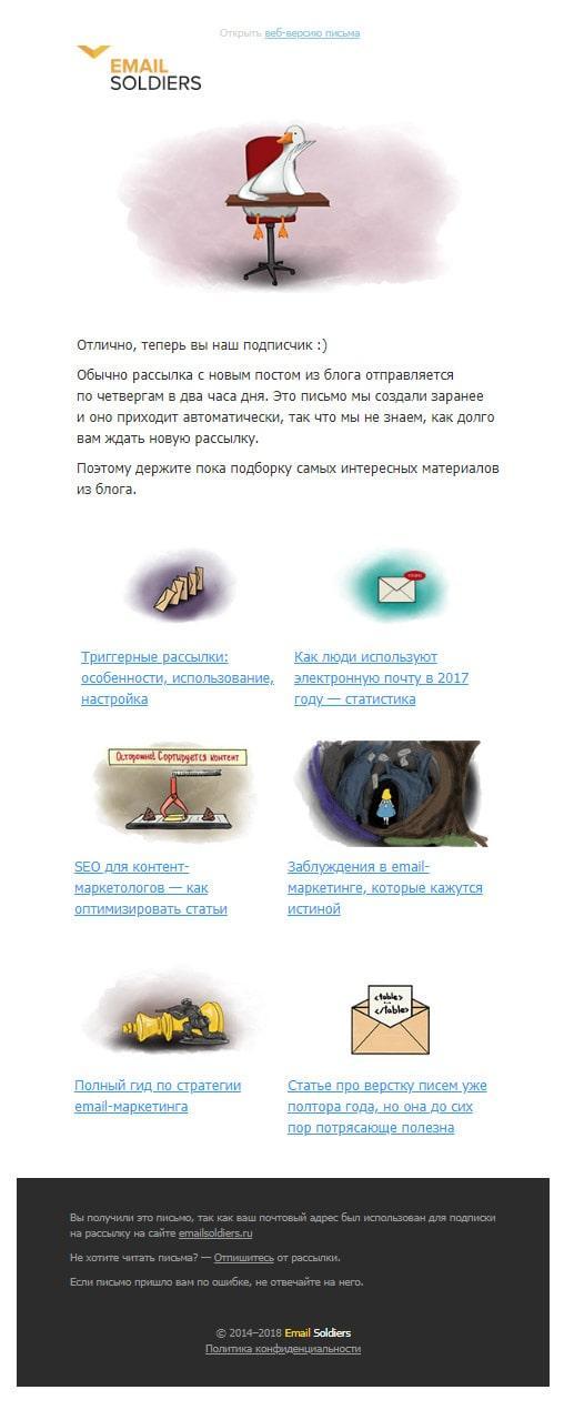 Приветственное письмо EmailSoldiers