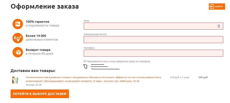 Форма заказа без регистрации