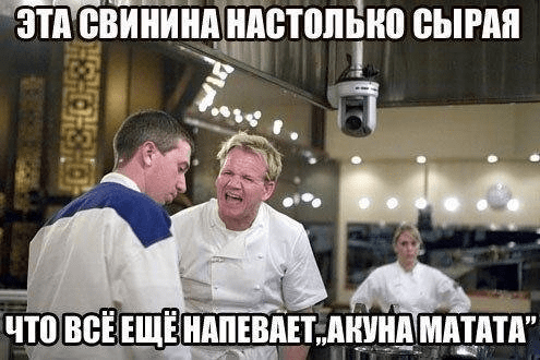 Про сырую свинину
