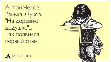 Чехов «Надеревню дедушке»