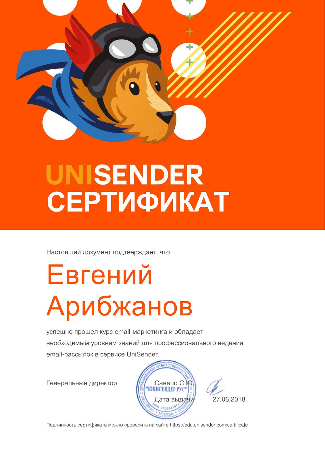 Сертификат Евгения Арибжанова