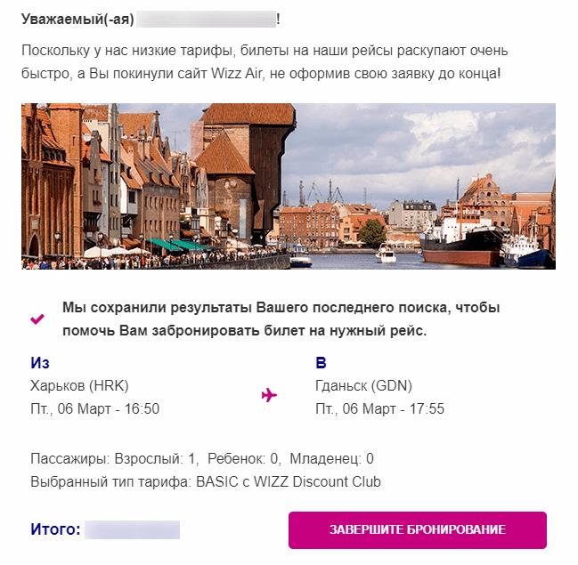 Wizz Air напоминают о брошенной корзине и предлагаю завершить бронирование