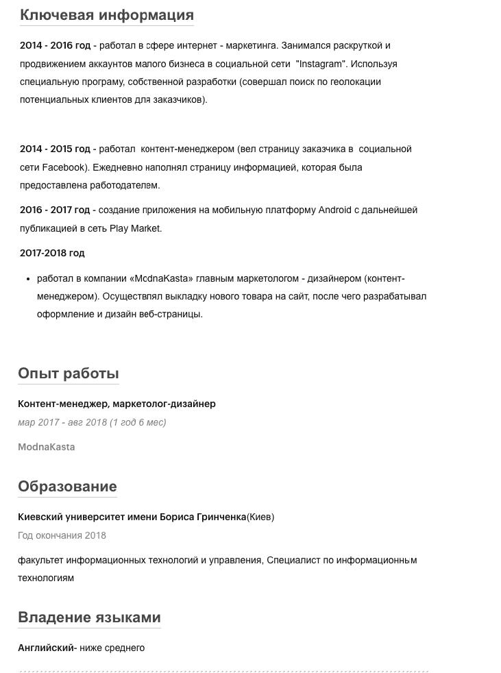 Резюме email-маркетолога с сайта по поиску работы
