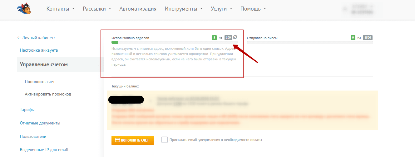 Счетчик, который определяет только уникальные контакты.