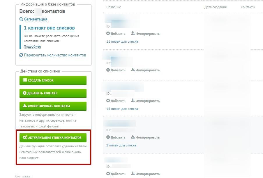 Актуализация списков контактов