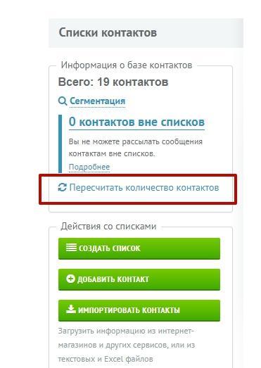 Кнопка «Пересчитать количество контактов»