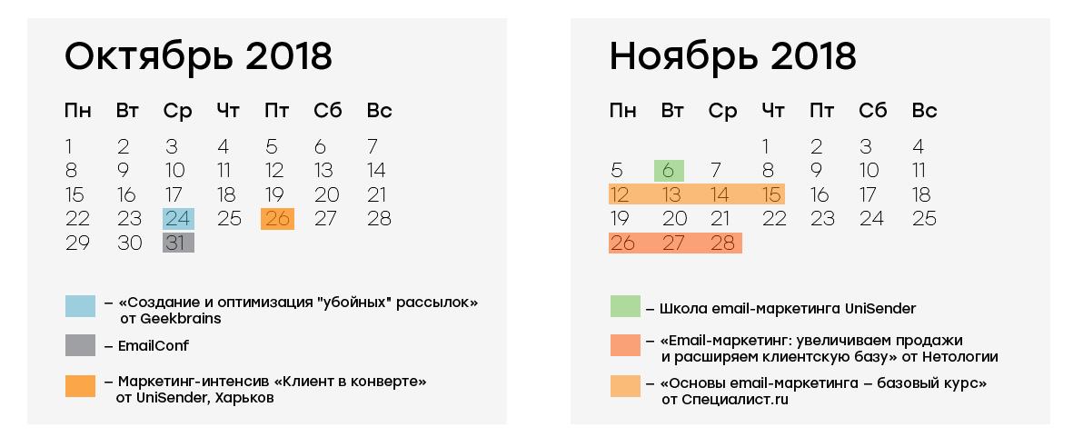 Календарь мероприятий на осень 2018