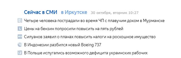 Инфоповоды в сводке новостей Яндекса