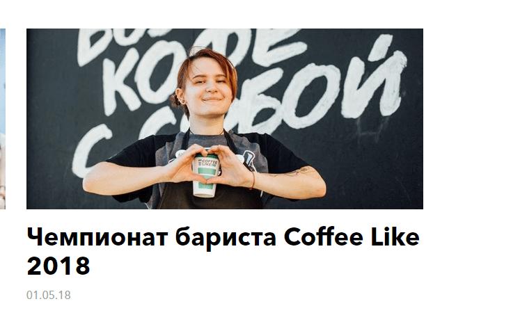 Адаптация инфоповода в блоге компании Coffee Like