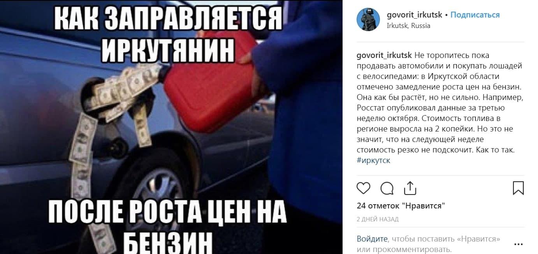 Инфоповод в соцсети городского портала Иркутской области