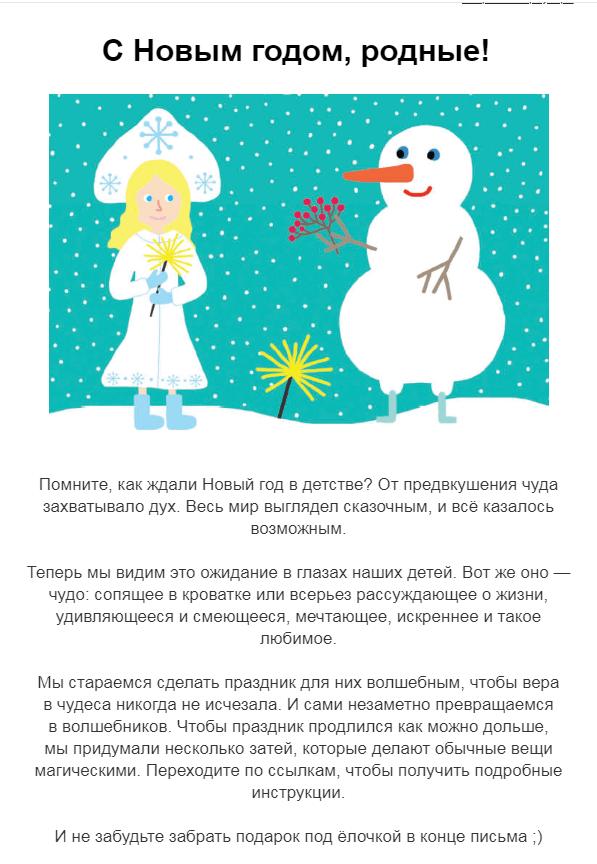 Письмо МИФ с поздравлением на Новый год