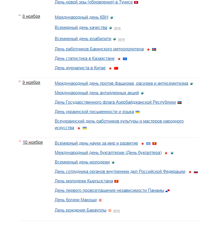 Календарь событий на сайте calend.ru