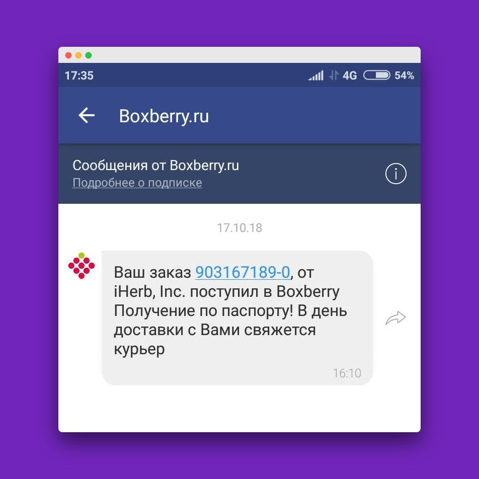 Уведомление о доставке от Boxberry