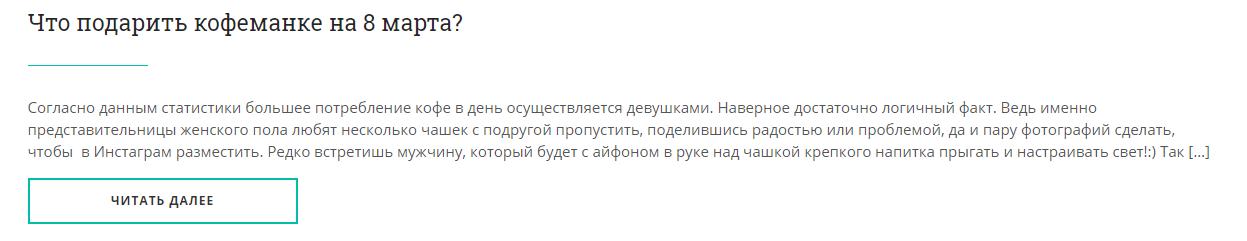 Адаптация инфоповода в блоге mondaycoffee.ru