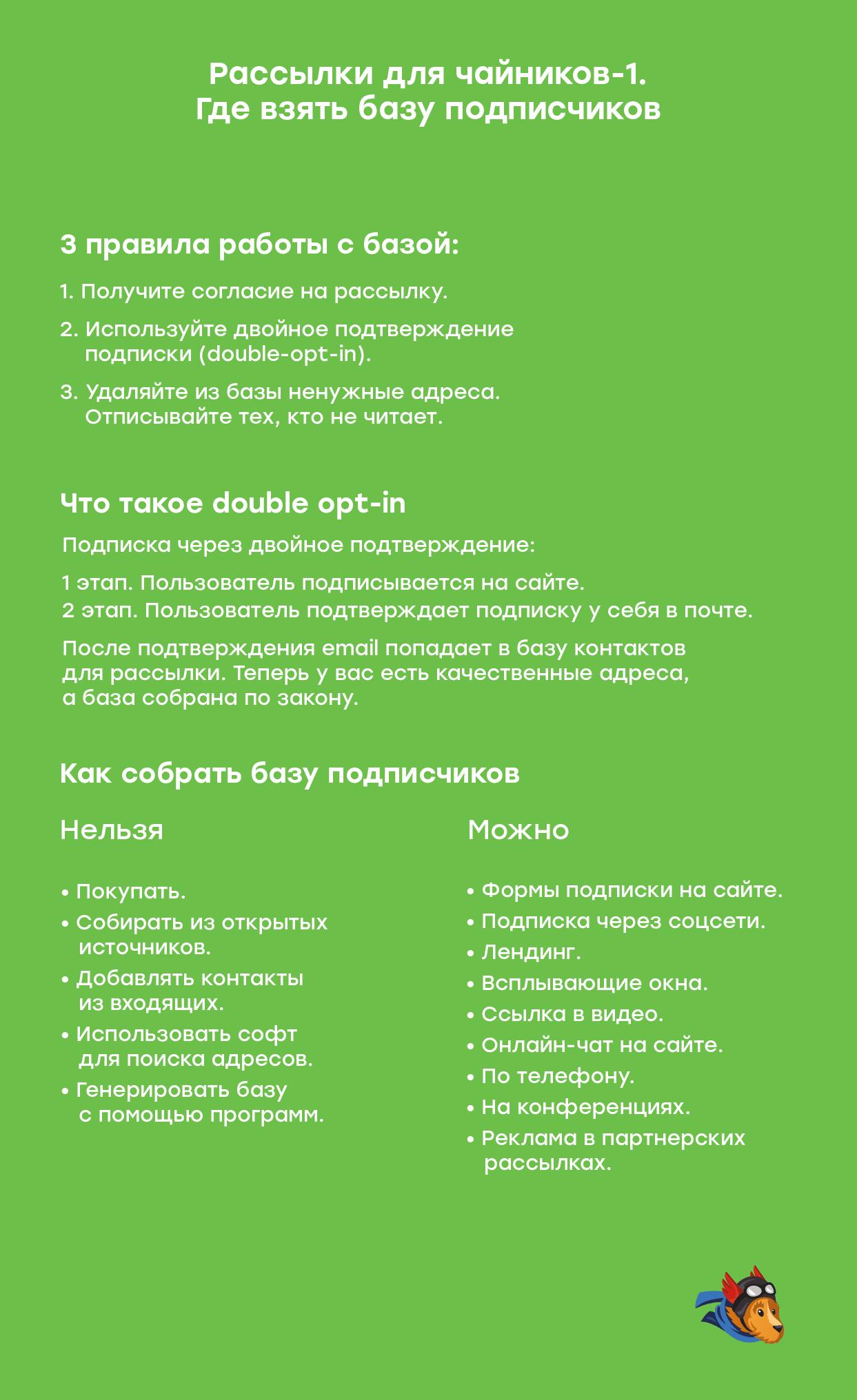 Советы по сбору базы