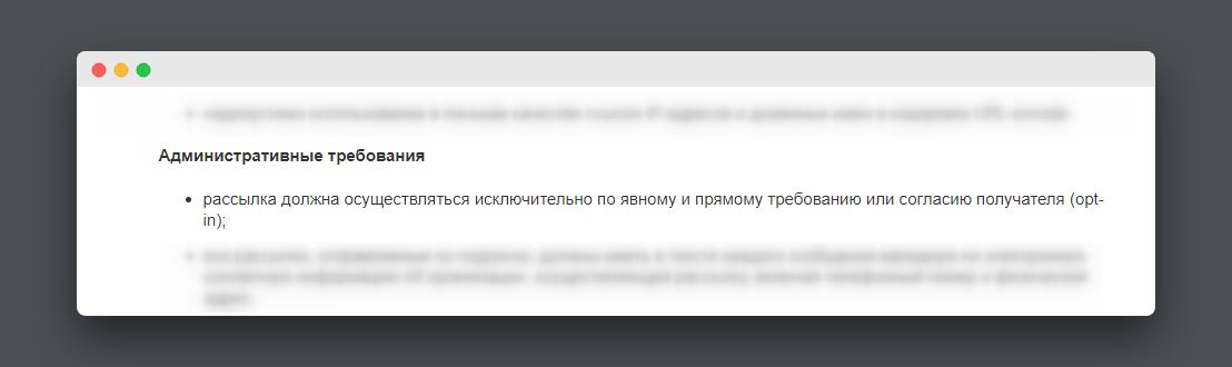 Правила Mail.ru.