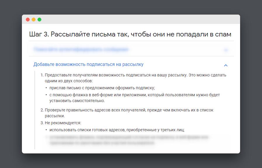 Правила Gmail