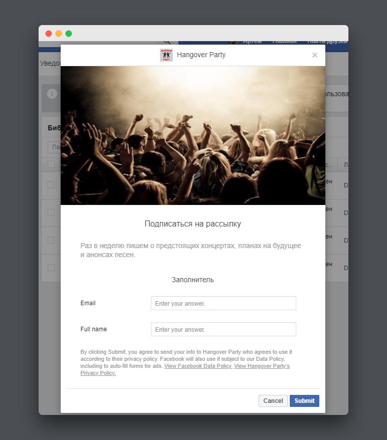 Форма подписки в Facebook