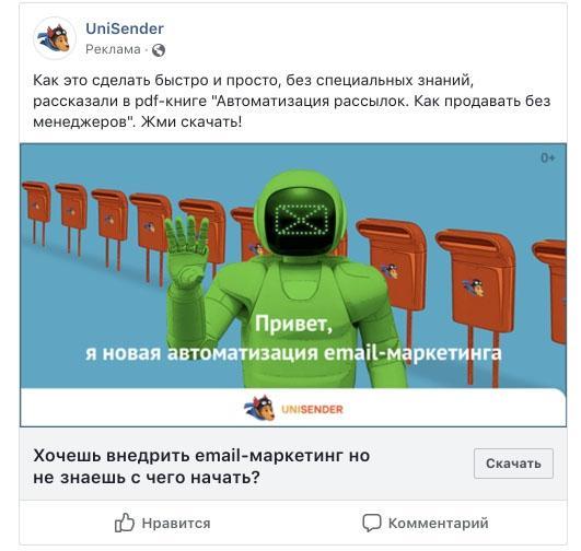 Пример объявления в Facebook Lead Ads