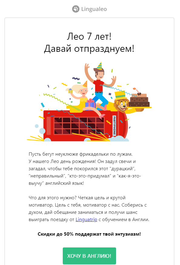 Приглашение от LinguaLeo