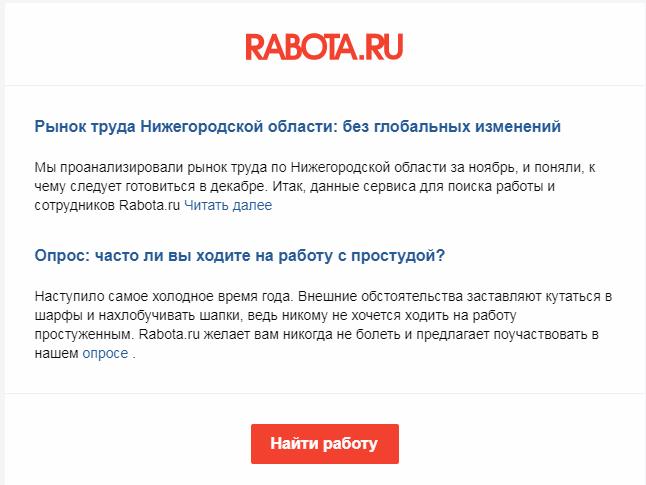 Rabota.ru делится анализом рынка труда