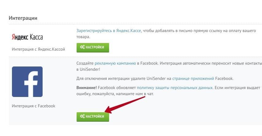 2. Выбираем интеграцию с Facebook