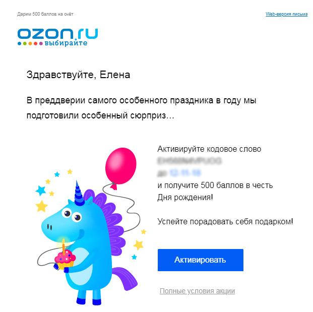 Поздравление Ozon с днём рождения