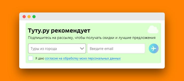 Согласие на обработку персональных данных на сайте Туту.ру