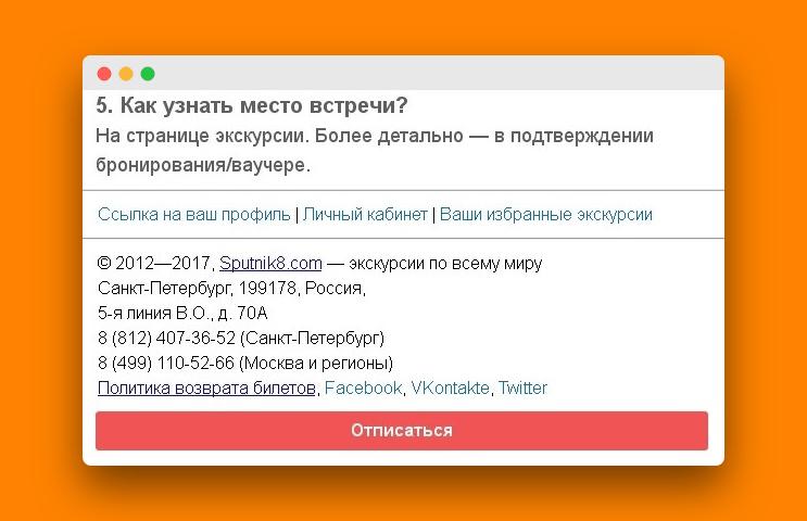Отписка от рассылки Sputnik.