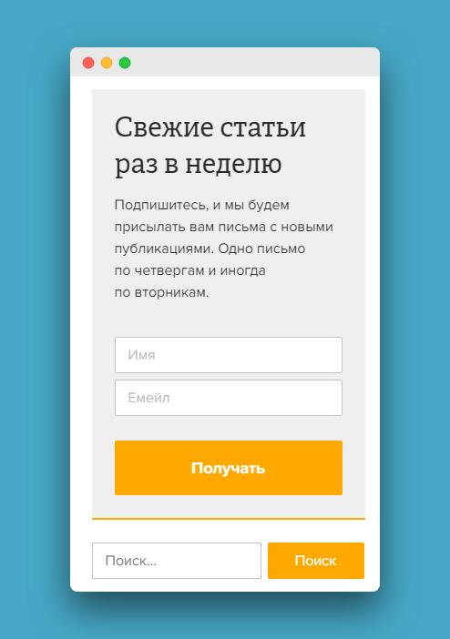 Форма подписки EmailSoldiers