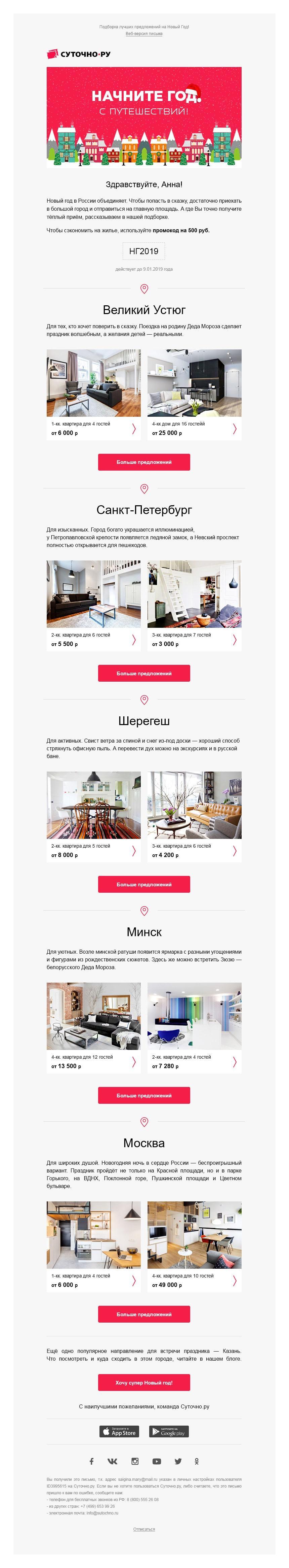 Предложение аренды