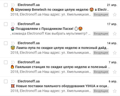 Например, Electronoff используют смайлики в каждом письме