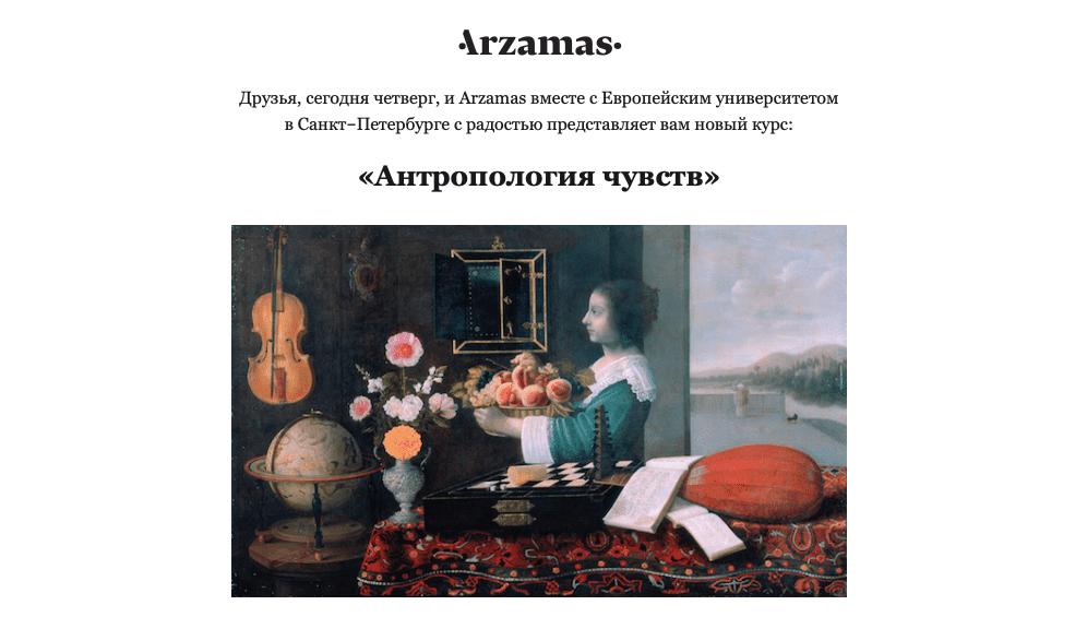 Рассылка Arzamas
