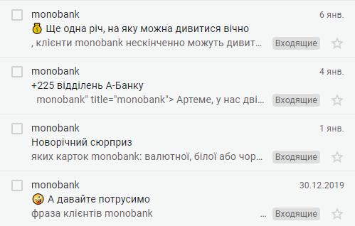 Еще один пример— письма отMonobank. Здесь они воспринимаются более чем уместно— эмоджи также можно найти ивмобильном приложении, ивтранзакционных сообщениях Monobank