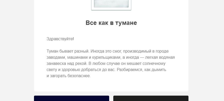 Текстовый блок в рассылке «Только спросить»
