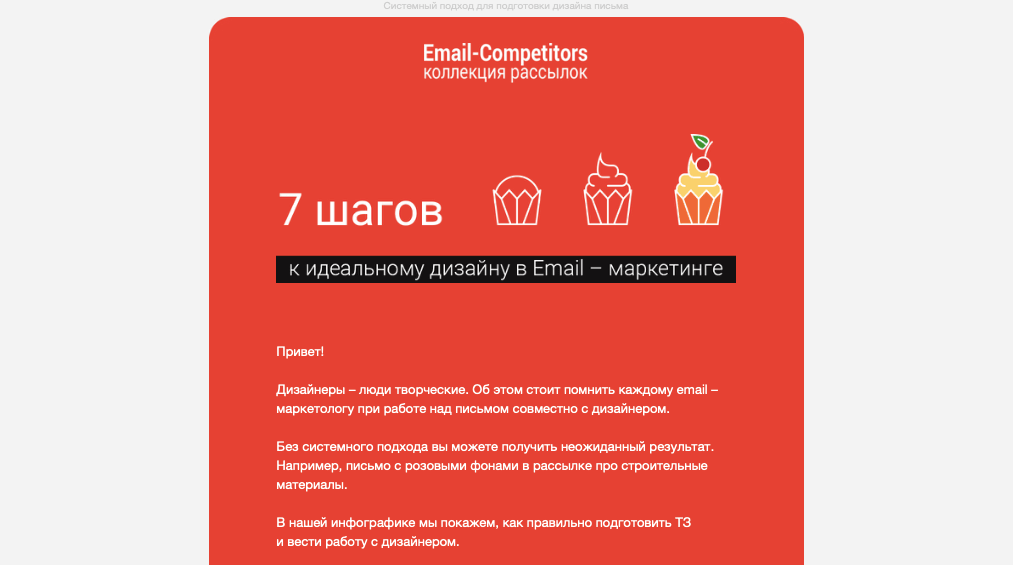 Рассылка Email-Competitors
