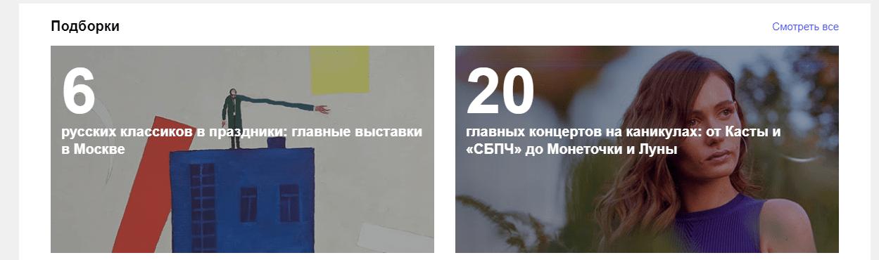 Картинки и текст в рассылке «Афиша. Daily»