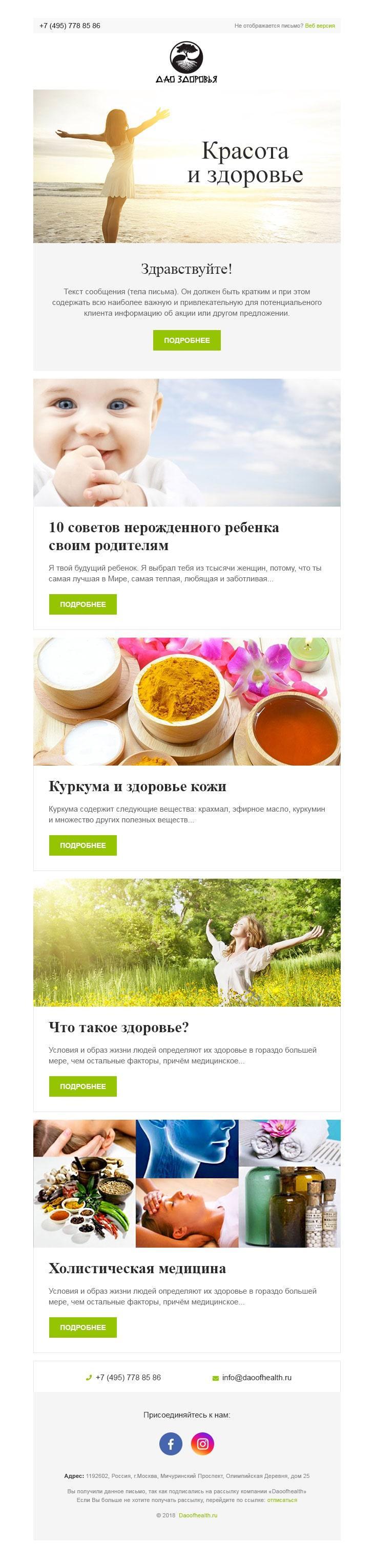 Услуги B2C Дайджест статей из блога о косметологии, красоте и правильном питании