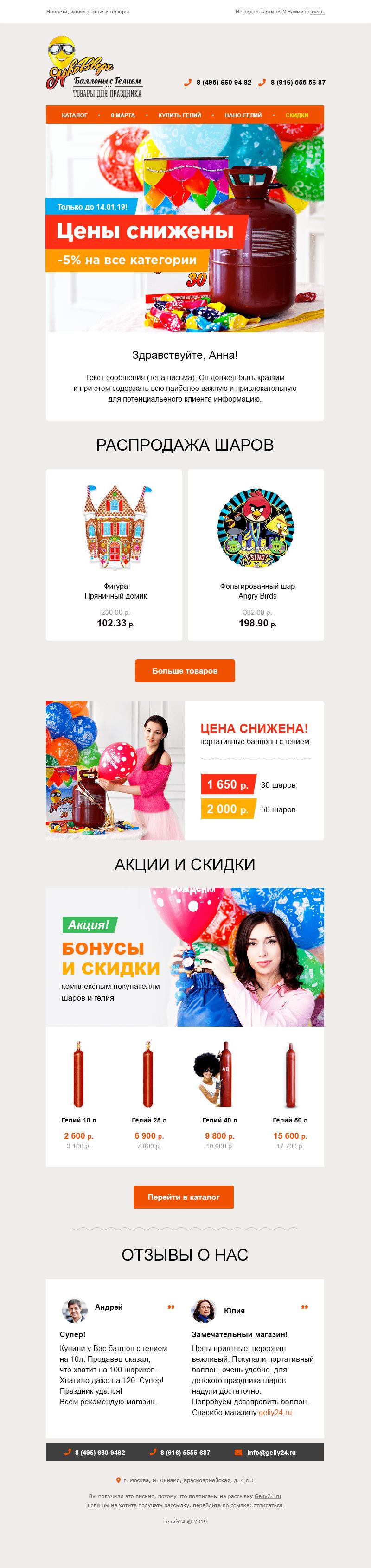 Письмо с товарами и акциями от интернет-магазина воздушных шаров:
