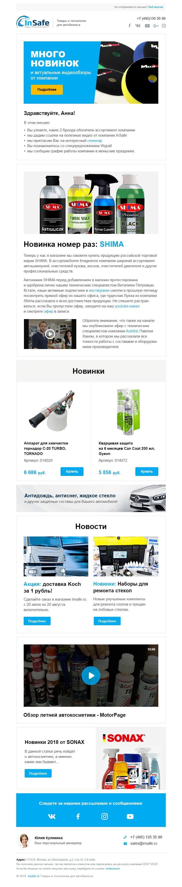 Предложение новых товаров для СТО и автомастерских
