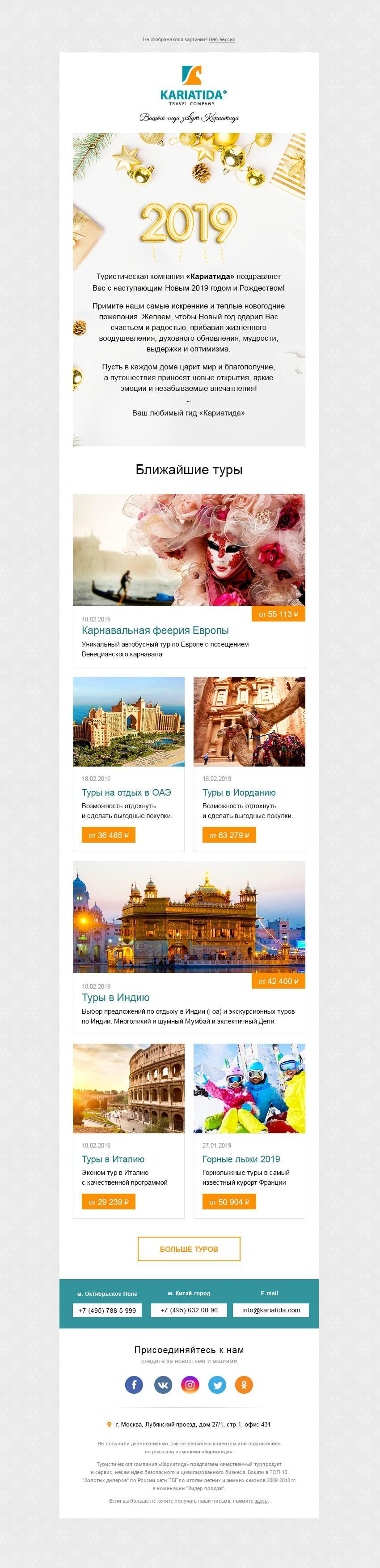 Туризм Ближайшие туры в разные страны: