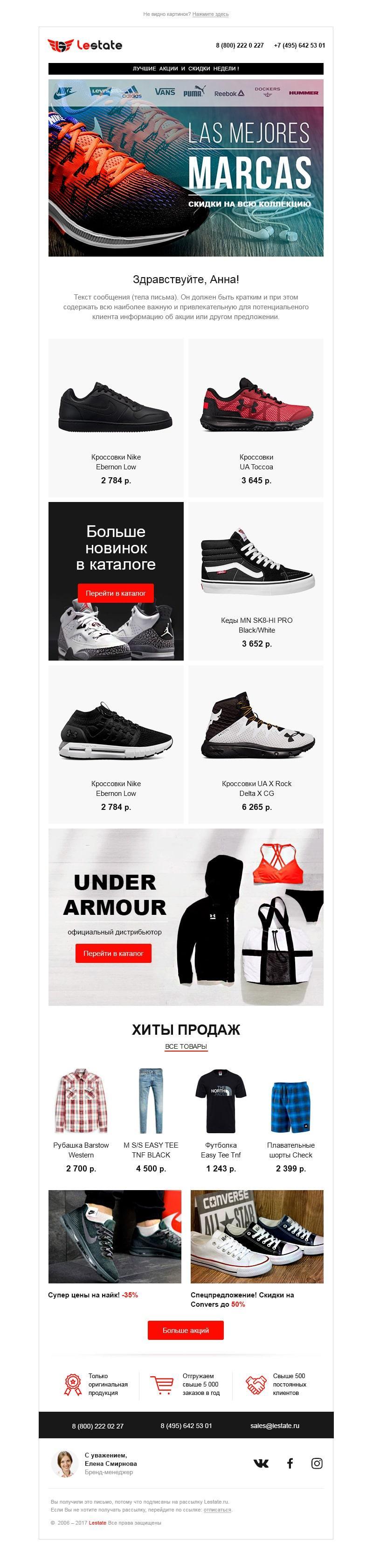 Новинки и хиты продаж в магазине обуви и спортивной одежды: