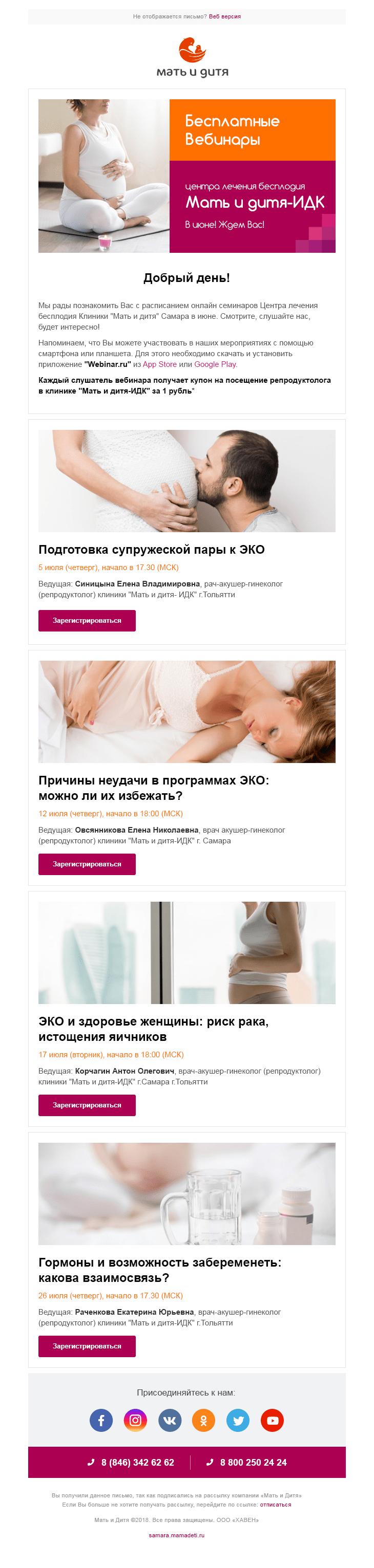Дайджест мероприятий от центра лечения бесплодия