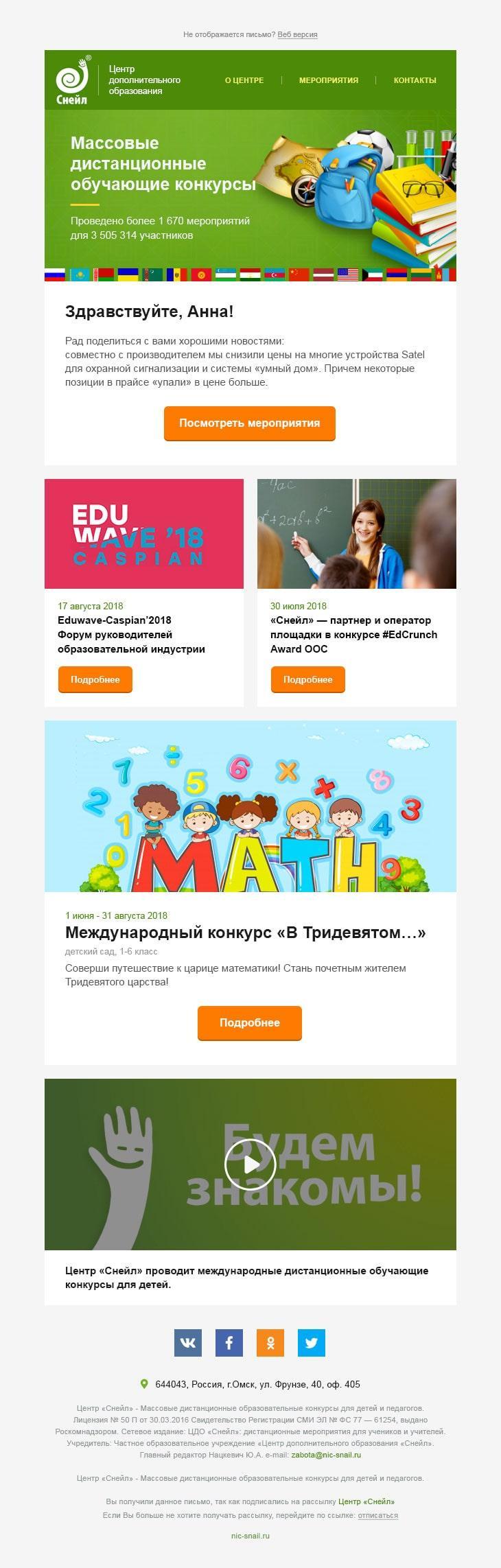 Анонс обучающих конкурсов для детей