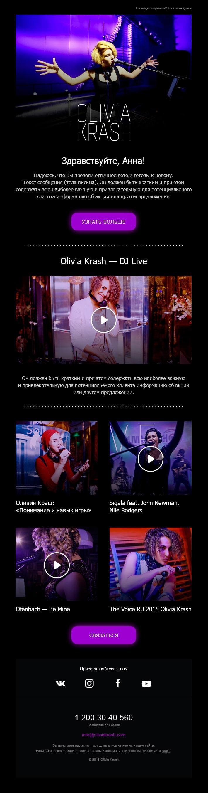Рассылка певицы с ближайшими мероприятиями и полезными видео